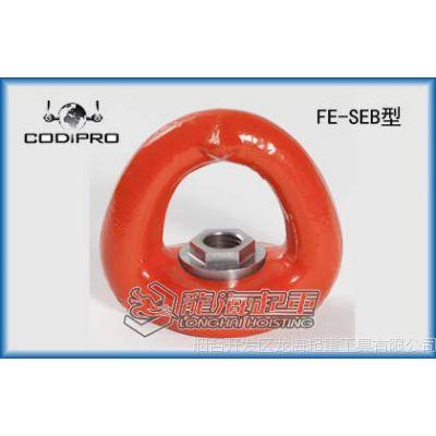进口卢森堡CODIPRO旋转吊环 FE-SEB旋转吊环 原装进口
