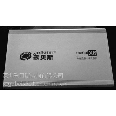 供应歌贝斯X6专车专用音响大动态音质配套喇叭无损升级汽车音响