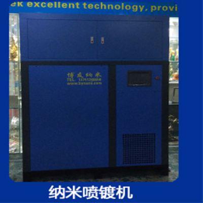 广州纳米喷镀设备,顺德纳米喷镀设备供应,深圳纳米喷镀设备批发