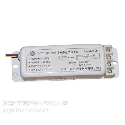 YK28×2DFLT5单双脚灯管通用电子镇流器