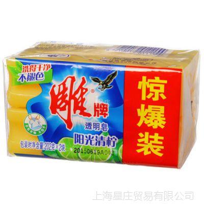 雕牌透明皂/雕牌洗衣皂 阳光清柠202克双块肥皂批发 特价员工福利