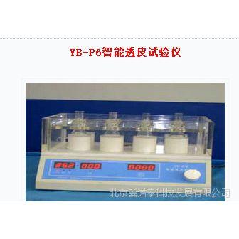 YB-P6智能透皮试验仪/YB-P6智能透皮实验仪