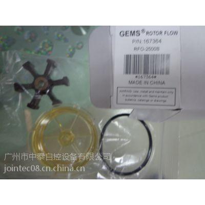 供应Gems 进口流量传感器 维护工具包 RotorFlow ®流量传感器叶轮