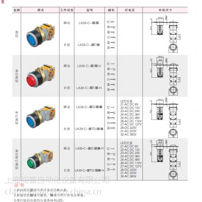 西门子APTLA39(C),(C1)(C2)(C3)系列按钮【金属中座】特价现货