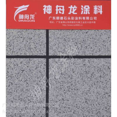 岩片漆SZL-6045广东岩片漆厂家岩片真石漆