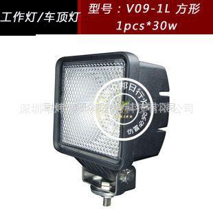 供应V-KING品牌V09-1L方形30W大功率LED工作灯检修灯 车顶射灯