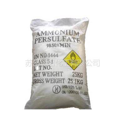 供应优质过硫酸铵    过硫酸钾价格
