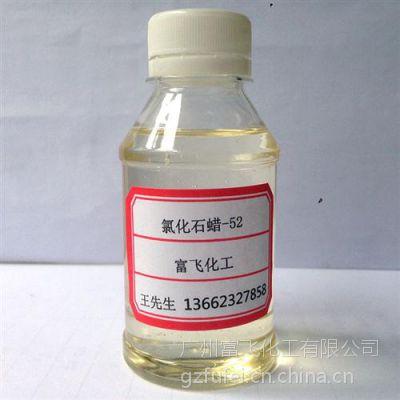 工业级氯化石蜡52|CP-52|浴室踏垫增塑剂