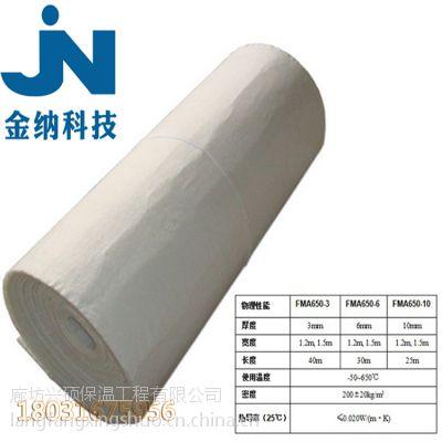 金纳隔热防水保温材料纳米气凝胶绝热毡隔热材料耐650度高温 3mm