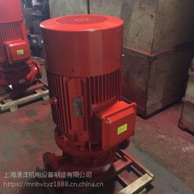 上海漫洋消防给水泵XBD7.0/20-37KW消火栓泵喷淋泵