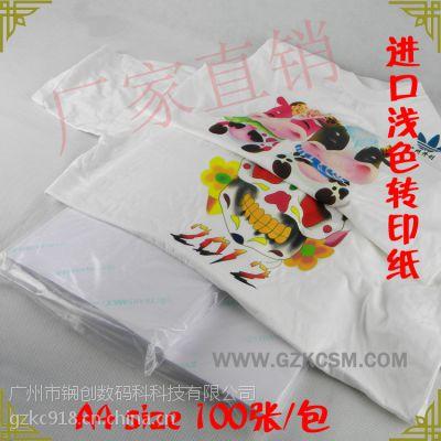 B024个性图案进口浅色转印纸纯棉T恤转印纸