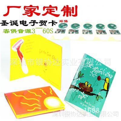 电子录音贺卡 喜贴请柬录音卡 封面图片多款供选 厂家直供