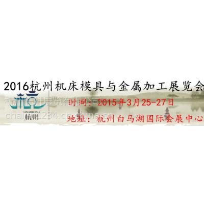 2016第十五届中国(杭州)机床模具与金属加工展览会