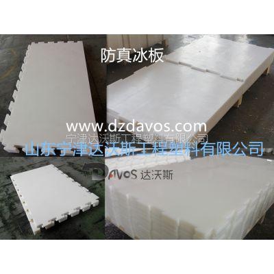 定制加工耐腐蚀易护理室外冰球场地板-仿真冰板
