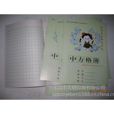 供应各年级文具用品定做批发深圳学生本子印刷厂家