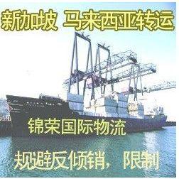 供应新加坡,香港,马来西亚,印度转运,完善的物流方案