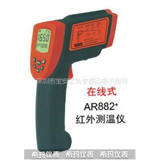 供应香港希玛AR882  -18℃~1650℃在线式高温红外测温仪可连接电脑