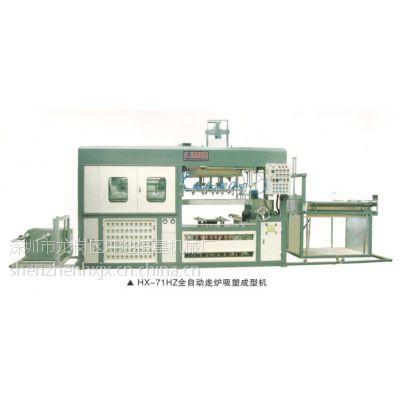 供应HX-71HZ全自动走炉吸塑成型机 吸塑机 真空吸塑机