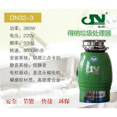 韩城垃圾处理器_得纳家电(图)_垃圾处理器十大品牌