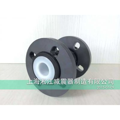 冷轧乳化液衬氟橡胶接头 上海淞江专业制造