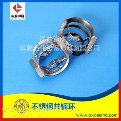 不锈钢共轭环填料现货供应15807996115