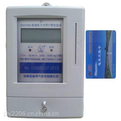 预付费电能表IC卡电表刷卡电表金雀电气电子式一表多卡金雀电表