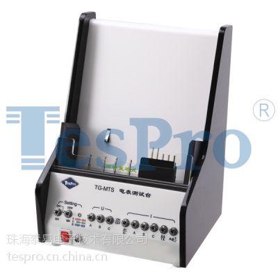 供应通用电表测试台TG-MTS