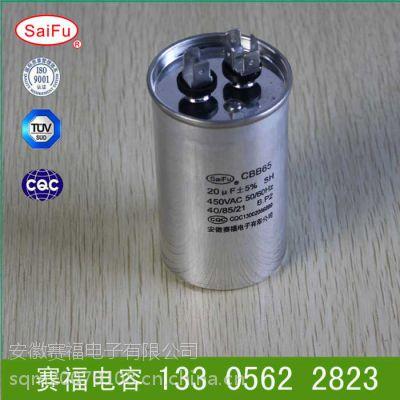 供应赛福CBB65电容器 20UF
