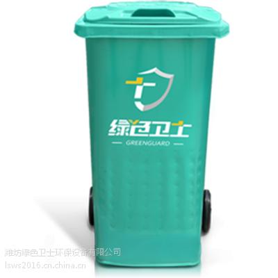 潍坊环卫垃圾桶 绿色卫士环保设备 240L环卫垃圾桶