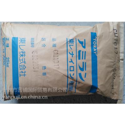 聚酰胺尼龙树脂PA6日本东丽CM1014V0 G2895正品低价增强尼龙6 低粘度PA6增韧阻燃