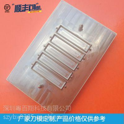 精密电子垫片刀模 防尘网柔性线路板冲压刀模代加工手工活外发