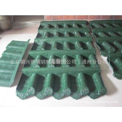 供应玻璃钢制品厂 手糊玻璃钢 玻璃钢仿古瓦 瓦片