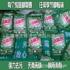 跑江湖热销新产品 洁具灵家丽洁清洁家居必备 欢迎购买
