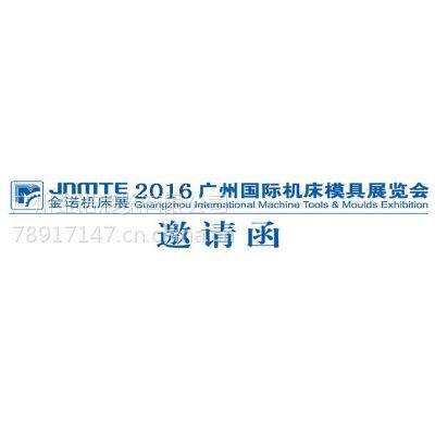 2016第七届广州国际机床模具展