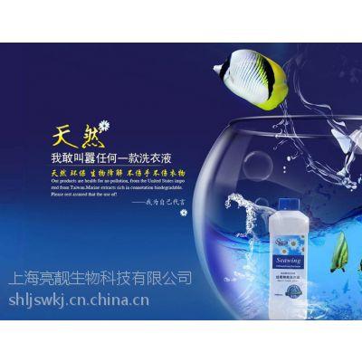 供应海翔浓缩特效洗衣液正品生物健康洗衣液oem加工