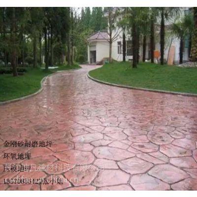 供应湘潭压模地坪材料15570855427压模地坪材料价格