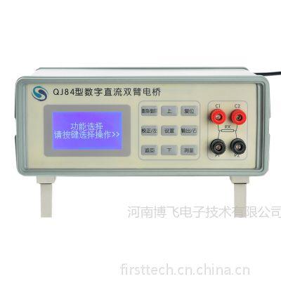 博飞电子 智能款 QJ84型数字直流双臂电桥,84数字电桥