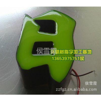 晋城太原郑州安阳邯郸亚克力发光字树脂发光字制作供应