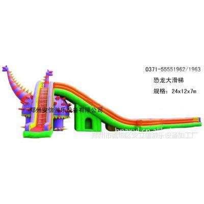 供应充气滑梯模型 热卖恐龙大滑梯 大型充气玩具 厂家直销保质量