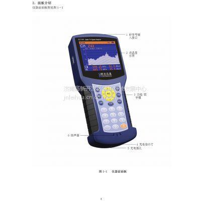 供应数字电视分析型场强仪