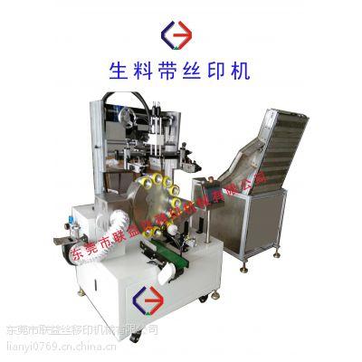 生料带全自动全套丝移印机—东莞市联益丝移印机械有限公司