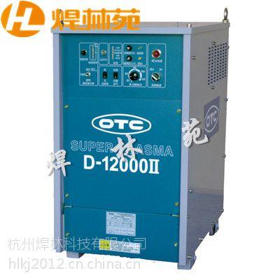 OTC等离子切割机D12000杭州一级OTC代理商高性能厚板切割机