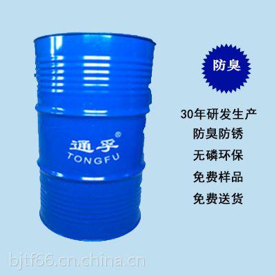 北京通孚防臭乳化油AT-210A2,价低质优,品质保障