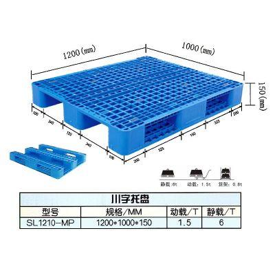 供应优质1210川字网格塑料托盘,含钢管,坚固耐用,可上货架