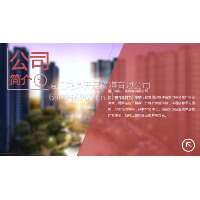 厦门消防传媒电梯广告楼宇广告广告位框架招牌招租