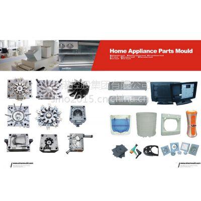 供应洗衣机模具 双筒洗衣机外壳模具9.5公斤 ABS洗衣机外壳
