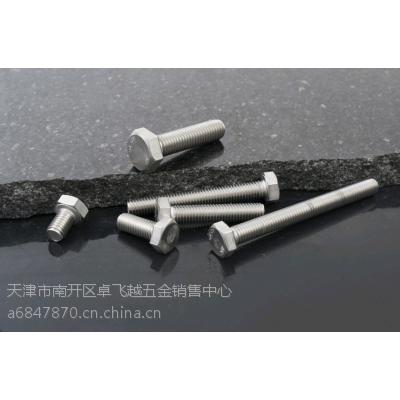 厂家定制 0Cr18Ni9不锈钢六角螺栓 双头螺丝