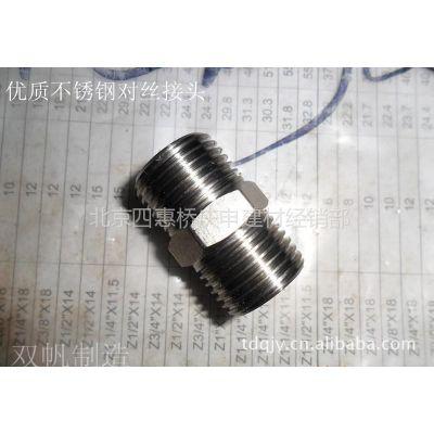 大量供应不锈钢对丝,不锈钢内外丝