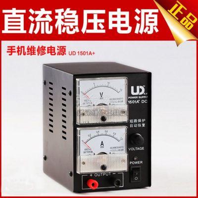 供应优点 UD-1501A+ 直流稳压电源 手机维修电源15V 1A