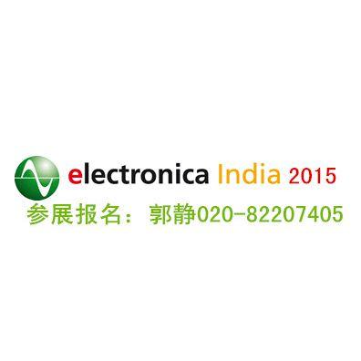 2015年印度国际电子元器件展Electronic India及印度生产设备展览会